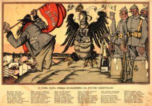 плакат «О том как немцы большевика на Россию выпускали»
