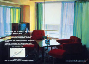 Номер люкс 1981 г.