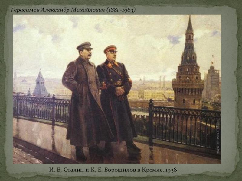 Сталин и Ворошилов в Кремле 1938 г.
